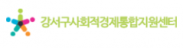 강서구사회적경제통합지원센터