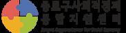 종로구사회적경제통합지원센터