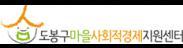 도봉구마을사회적경제지원센터