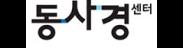 동대문구사회적경제지원센터