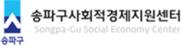 송파구사회적경제지원센터