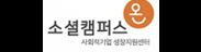 소셜캠퍼스 온 서울2센터
