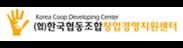 한국협동조합창업경영지원센터